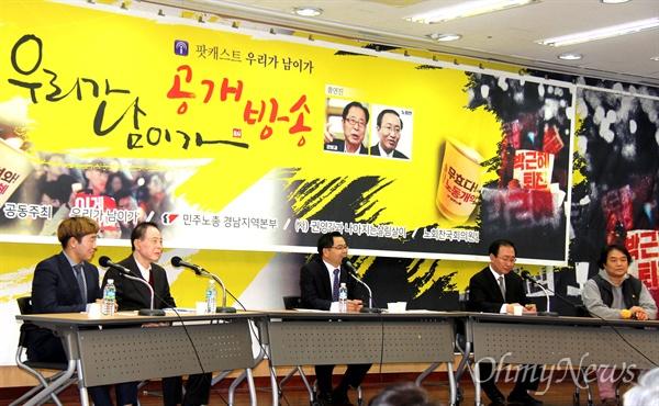 권영길 전 국회의원과 노회찬 의원, 하귀남 변호사 등이 22일 저녁 창원노동회관 대강당에서 팟캐스트 '우리가 남이가' 공개방송을 했다.'
