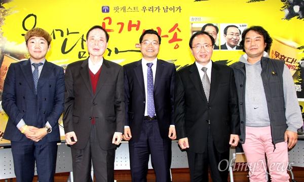배진영(26)씨와 권영길 전 국회의원과 하귀남 변호사, 노회찬 의원, 황원호(마산)씨가 22일 저녁 창원노동회관 대강당에서 팟캐스트 '우리가 남이가' 공개방송을 했다.