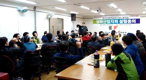 22일 민주노총 전국화학섬유산업노동조합 부산경남지부 성화산업지회 결성.