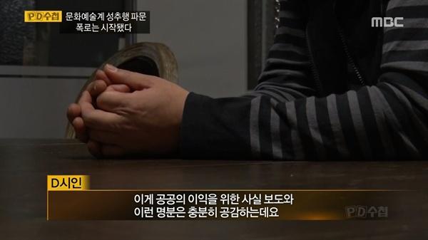 22일 방영된 MBC <PD수첩>의 한 장면. 가해자의 이야기로 시작하는 구성, 의도가 무엇일까.