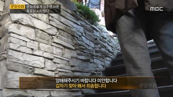 22일 방영된 MBC <PD수첩>의 한 장면. 박범신 작가를 갑자기 찾아가 카메라를 들이민 것은 무엇을 위한 그림이었을까.
