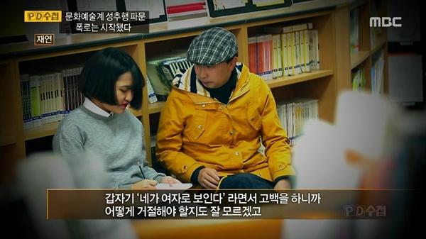 22일 방영된 MBC <PD수첩>의 한 장면. 오히려 피해자에게 상처가 될 수 있음을 제작진이 고려하지 못한 걸까.
