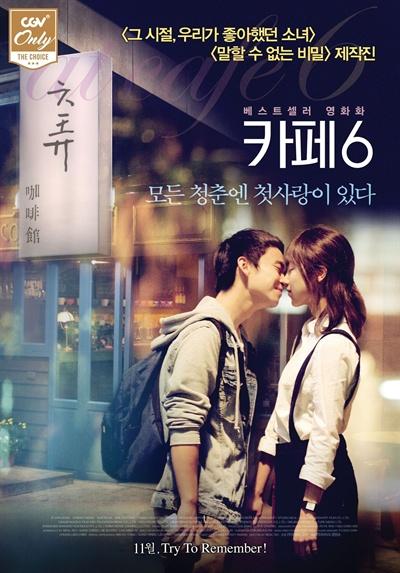 소설 '육롱가배관'(六弄???)을 각색한 대만 영화 '카페6'(At Cafe 6) 홍보 이미지.