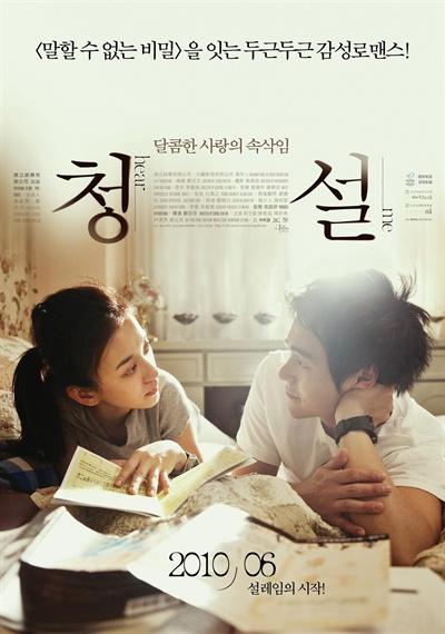 청펀펀(鄭芬芬) 감독의 영화 <청설>(聽說·2009) 한 장면.