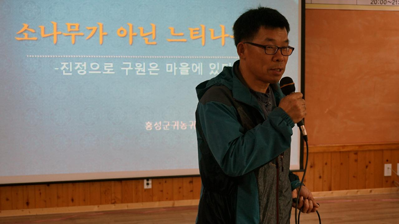 이환의 발표를 하고 있는 이환이 홍성군 귀농귀촌종합지원센터장