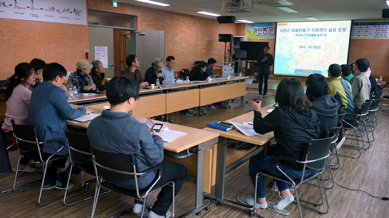 대화마당 이날 대화마당은 충남 서천군 마산면 문화활력소에서 열렸다.