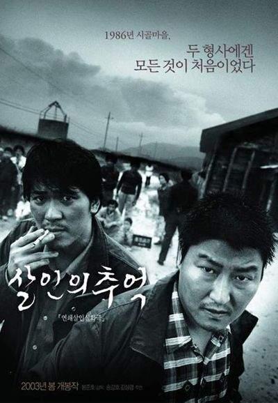 올해로 30년이 된 '화성 연쇄 살인 사건'을 가지고 지난 2003년에 봉준호 감독이 만들어낸 <살인의 추억>. 2000년대 한국 영화가 낳은 최대 최고의 쾌거다.