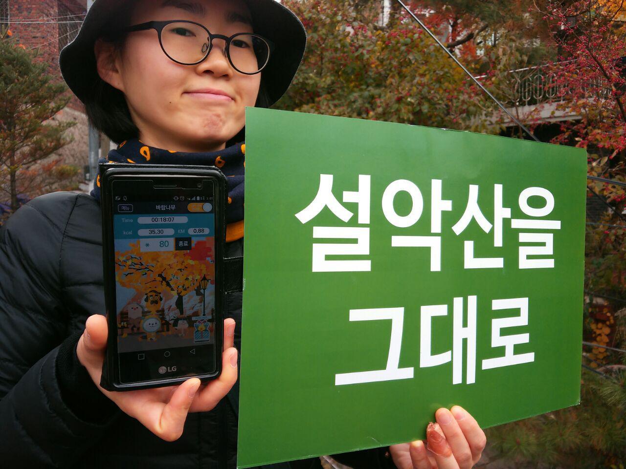 설악산지키기 모금함 화면(Bigwalk 어플)/'설악산국립공원지키기국민행동'은 언제 어디서는 누구나 설악산을 지킬 수 있는 함께 걷기 캠페인을 진행하고 있다.