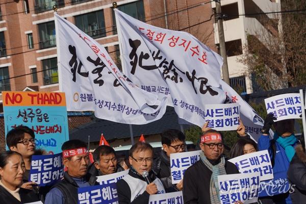 성주 롯데골프장 부지에 사드 배치를 반대하는 성주와 김천 주민, 원불교 교도들이 기자회견을 갖고 결사항전을 밝힌 가운데 원불교 참가자가 '사무여한'이라고 쓰인 깃발을 들고 있다.