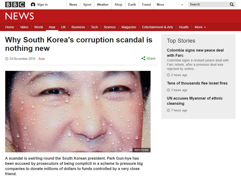 한국 역대 정권과 대기업의 정경유착 비리를 보도하는 BBC 뉴스 갈무리.