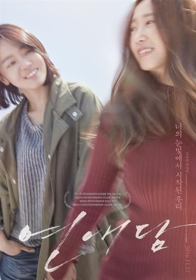 영화 <연애담>의 공식 포스터. 이 감독, 이 배우들을 발굴했다는 것만으로도 의의가 큰 영화이다.