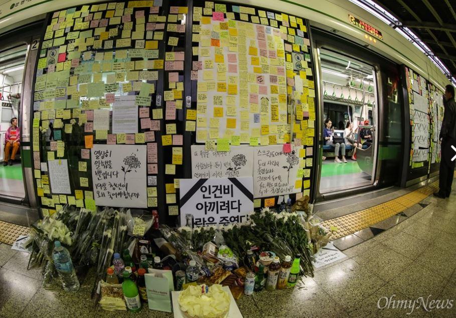 서울 지하철2호선 구의역 스크린도어 수리도중 사망한 19살 김모씨를 추모하는 추모 메모지가 승강장 스크린도어에 빼곡하게 붙어있다.
