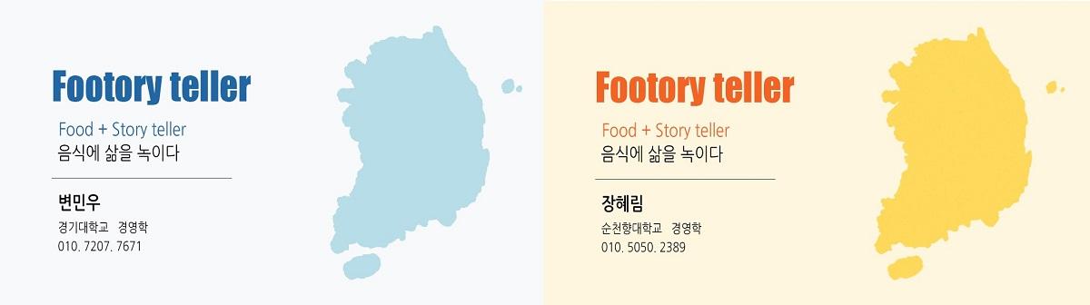 Footory teller - 저작, 제작
