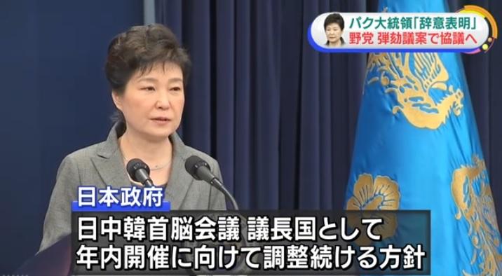 박근혜 대통령 조기 퇴진 시 한일 외교 관계를 전망하는 NHK 뉴스 갈무리.