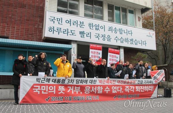'박근혜퇴진 대전운동본부'는 30일 오전 새누리당대전시당사 앞에서 기자회견을 열어 박근혜 대통령의 3차 대국민담화문 발표를 맹비난하면서 즉각적인 퇴진을 촉구했다.