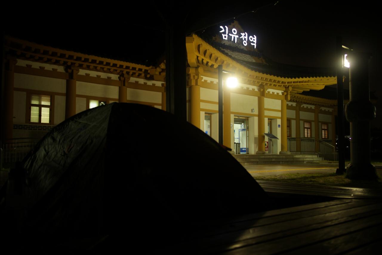 김유정역 앞 우리 텐트