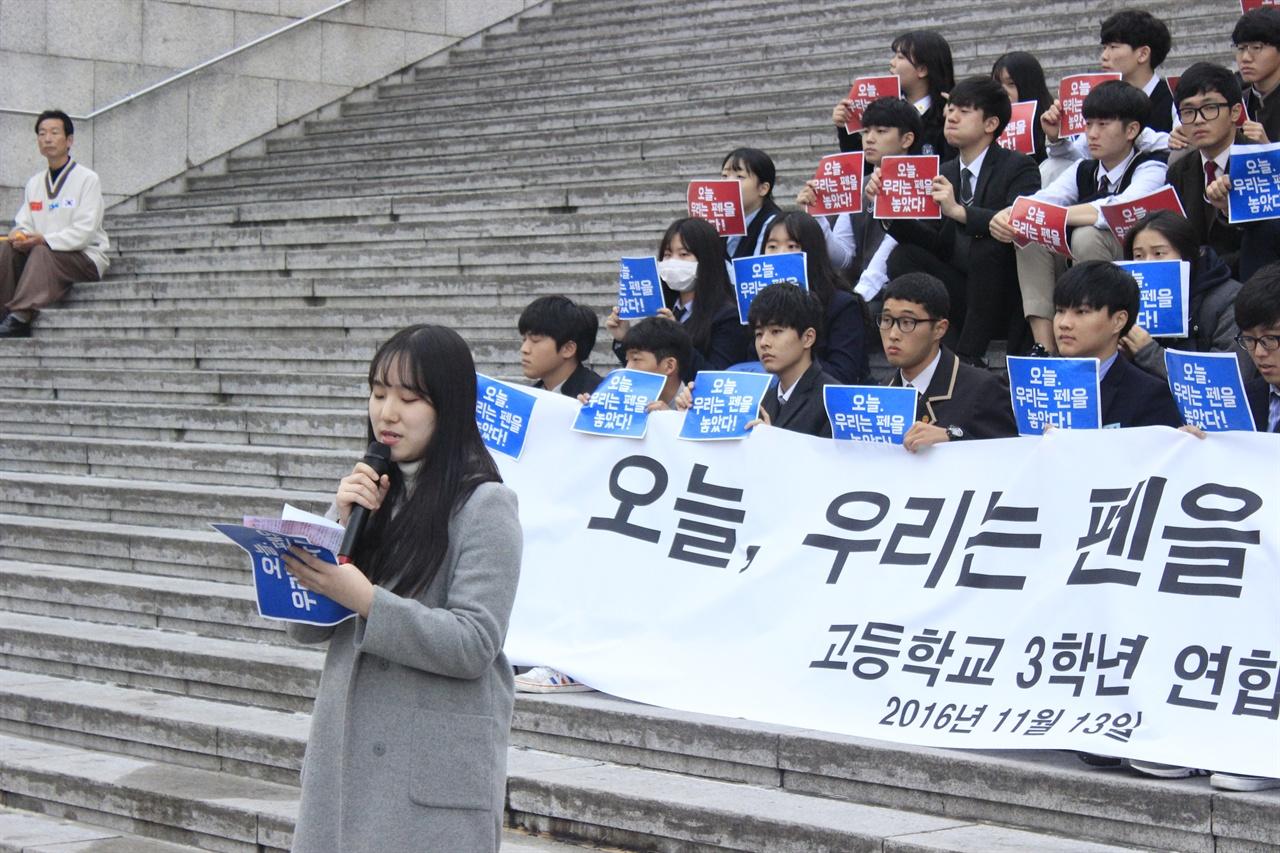 한 청소년이 시국선언에서 발언하고 있다.