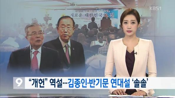 개헌 필요성과 '김종인-반기문 연대설' 동시에 띄운 KBS(11/30)