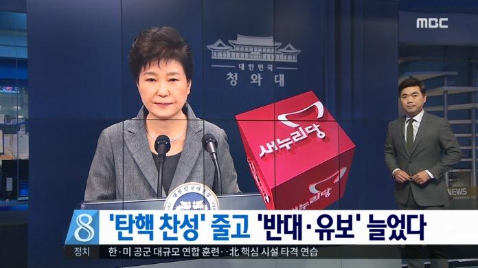 '여당 내 탄핵 반대 기류'에 반색한 MBC(11/30)