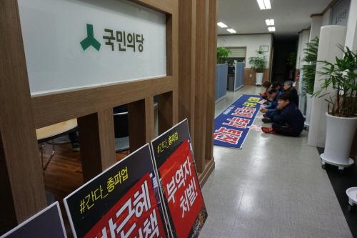 1일 저녁 민주노총 전북본부가 국민의당 전북도당을 기습 점거했다.