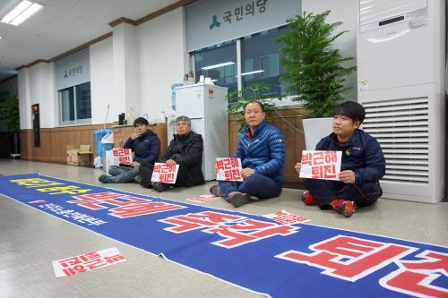 민주노총 전북본부 조합원들이 2일 탄핵소추안 표결 처리가 무산되자 이를 규탄하는 농성을 국민의당 전북도당에서 진행하고 있다.
