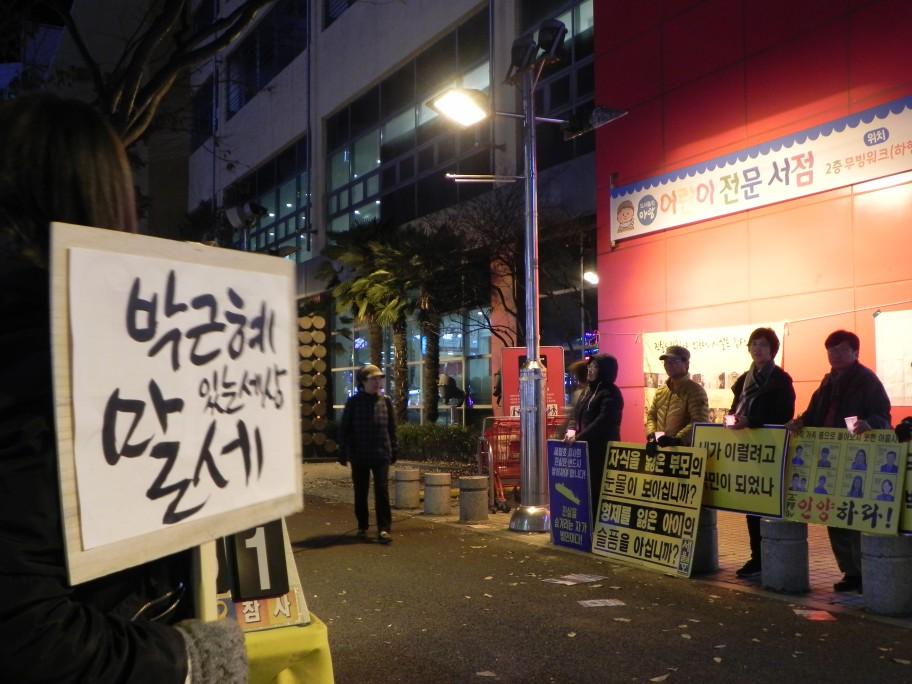 부산 북구 화명동 롯데마트 앞 '화명 촛불'의 불이 밝혀진다.