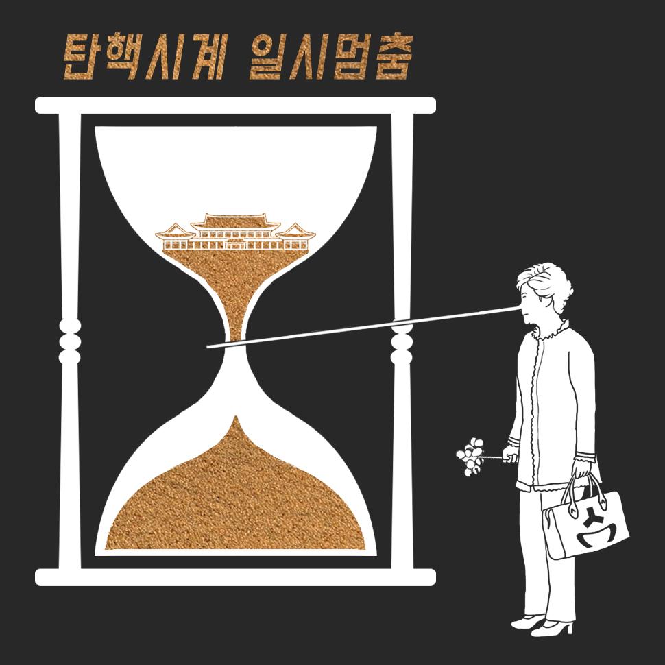 박근혜 대통령, 탄핵정국 흔들기 성공적?
