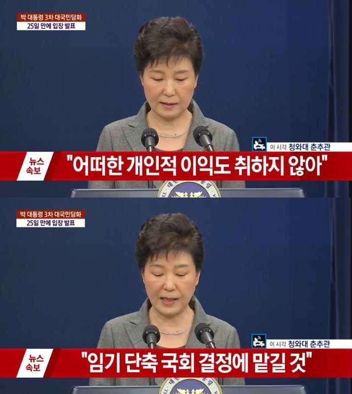 박근혜 대통령의 3차 대국민 담화