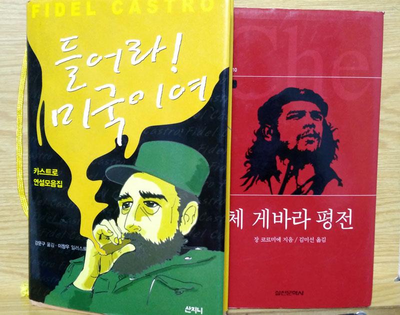 쿠바혁명을 승리로 이끈 뒤에 한 사람은 아흔 살까지 살았고, 또 한 사람은 서른아홉 살에 세상을 떴다. 카스트로는, 더 넓은 혁명을 꿈꾸며 먼저 세상을 떠난 혁명 동지 체 게바라에게 부끄럽지 않게 살았을까.