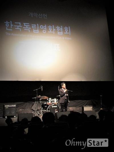 2016서울독립영화제 개막식 전경. 고영재 한국독립영화협회 이사장이 발언 중이다.