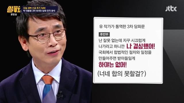 1일 방송된 JTBC <썰전>의 한 장면.
