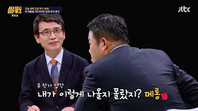 2일 방송된 JTBC <썰전>의 한 장면.