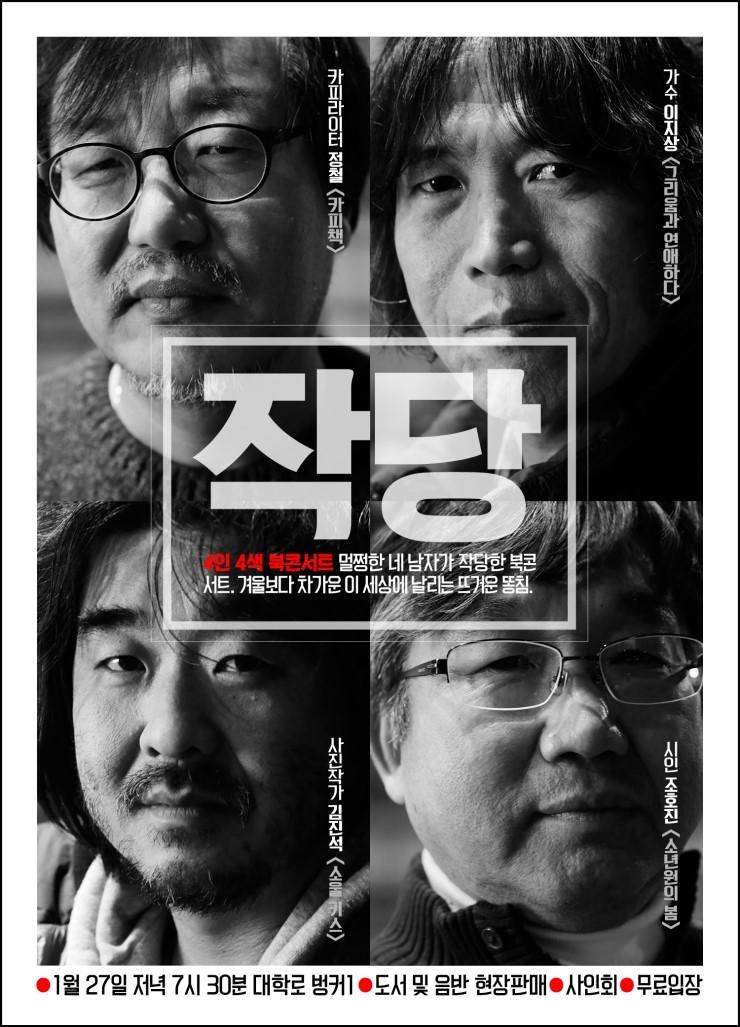 지난해 1월 열었던 정철, 이지상, 김진석, 조호진의 4인4색 북콘서트 웹포스터