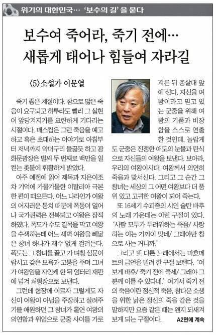 소설가 이문열이 지난 2일 조선일보에 게재한 칼럼.