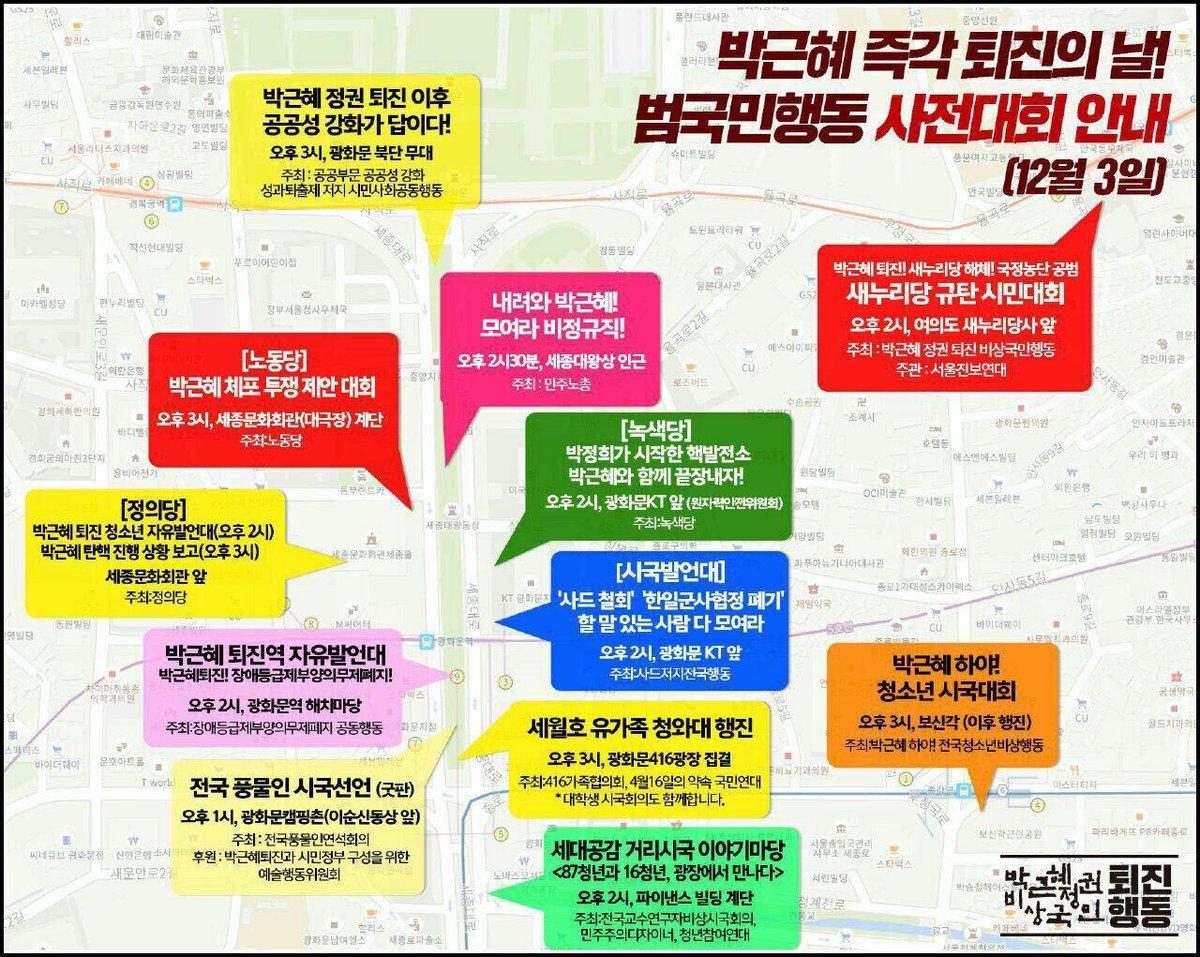 박근혜 정권 퇴진 비상국민행동이 공개한 3일 촛불집회 사전대회 안내 포스터.