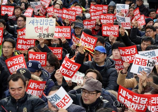 """""""새누리당 해체하라""""  박근혜 대통령 즉각 퇴진과 국회의 탄핵안 가결을 요구하는 6차 촛불집회가 예정된 3일 오후 서울 여의도 새누리당사 앞에 모인 시민들이 새누리당 해체를 외치고 있다."""