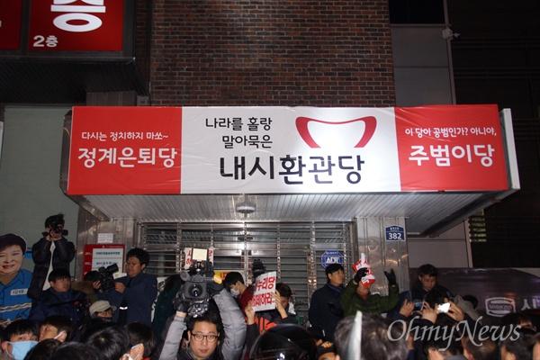 박근혜 대통령 퇴진 시국대회에 참가한 대구시민들이 새누리당 간판을 '내시환관당'으로 바꾸었다.