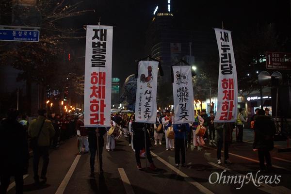 3일 오후 대구 한일로에서 박근혜 퇴진 시국대회를 마친 시민들이 만장을 앞세우고 새누리당 대구시당까지 거리행진을 하고 있다.