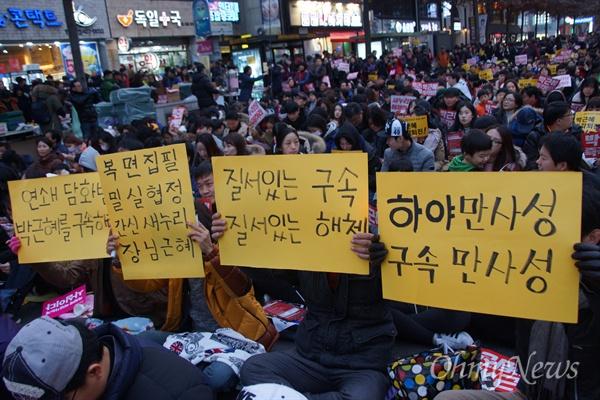 3일 오후 대구 한일로에서 열린 박근혜 퇴진 대구 시국대회에 참가한 사민들이 손수 만든 피켓을 들고 앉아 있다.