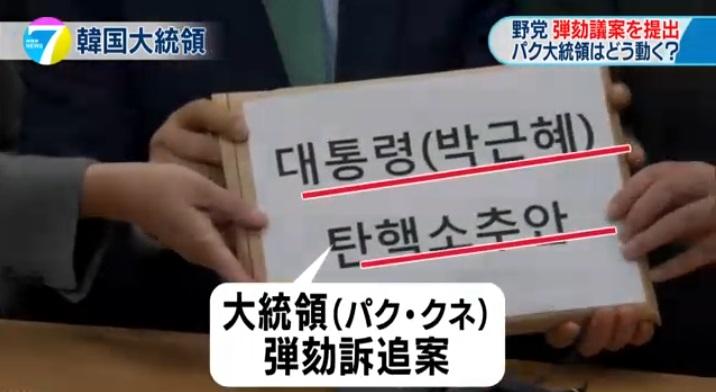 야당의 박근혜 대통령 탄핵안 발의를 보도하는 NHK 뉴스 갈무리.