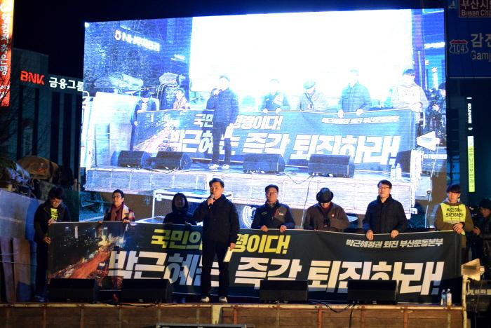 박근혜정권 퇴진 부산운동본부 공동대표단이 함께 무대에 올랐다.