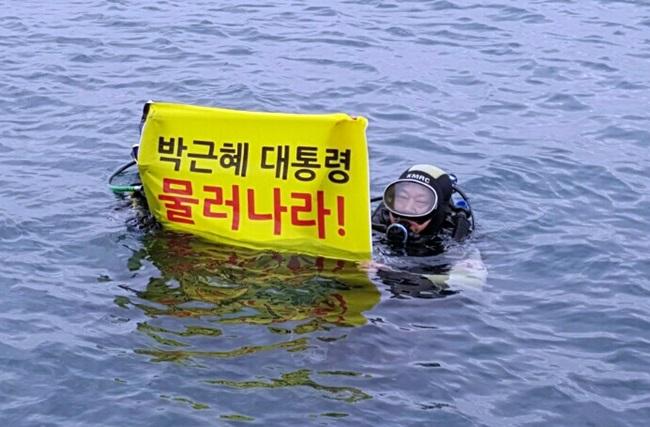 """지난 11월 22일 여수 소횡간도 해상에서도 """"박근혜 대통령 물러나라!""""를 외쳤습니다."""