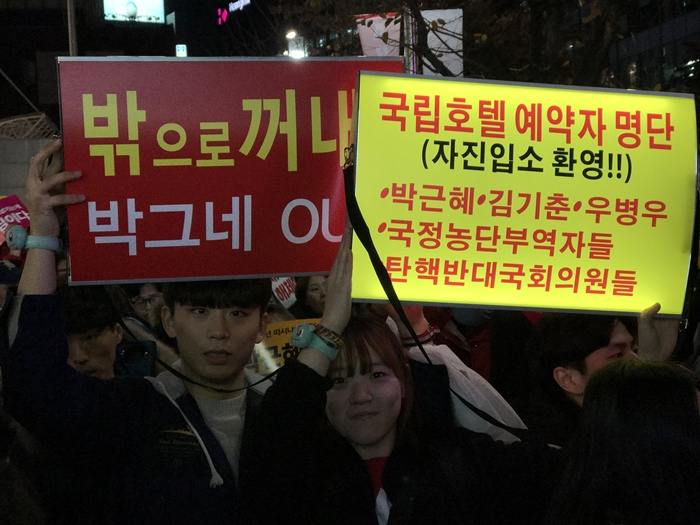 """""""밖으로 꺼내. 박그네 OUT"""", """"국립호텔예약자 명단(자진입소 환영!!)"""""""
