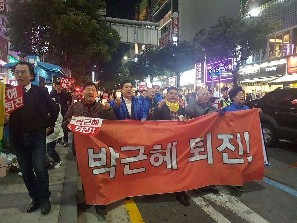 박근혜 퇴진을 외치며 펼치는 거리 행진