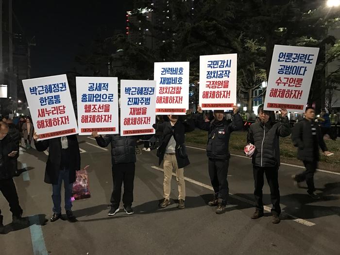"""""""새누리당, 헬조선, 재벌, 정치검찰, 국정원, 수구언론 해체하자!"""""""