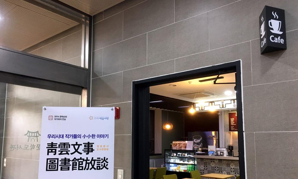 청운문학도서관 지하1층에 도서관 열람실 앞에는 카페도 있다.