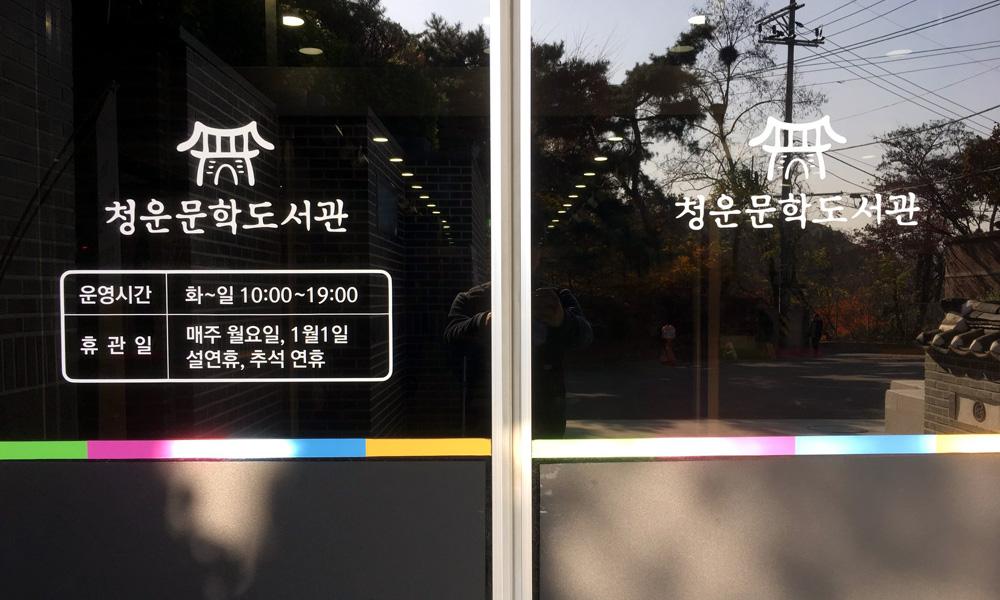 청운문학도서관은 매일 오전 10시부터 오후 7시까지 문을 연다. 휴관 일은 매주 월요일, 1월 1일, 설과 추석 연휴다.