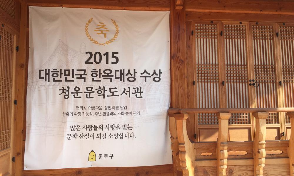 청운문학도서관은 지난 2015년 대한민국 한옥대상을 받았다.