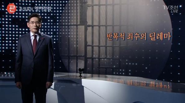 야당을 '죄수의 딜레마'라고 비판한 TV조선(12/1)