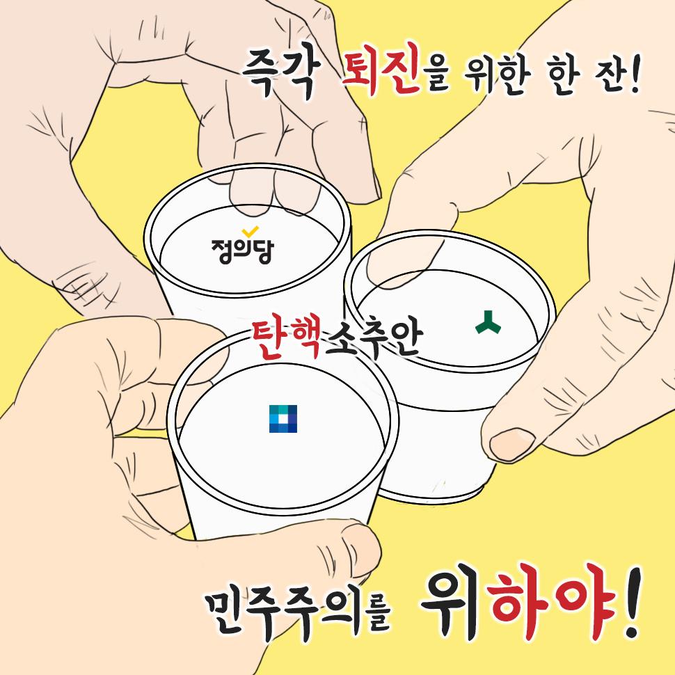 탄핵소추안, 즉각 퇴진을 위한 한 잔!